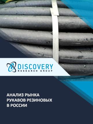 Маркетинговое исследование - Анализ рынка рукавов резиновых в России