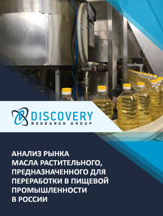 Маркетинговое исследование - Анализ рынка масла растительного, предназначенного для переработки в пищевой промышленности в России
