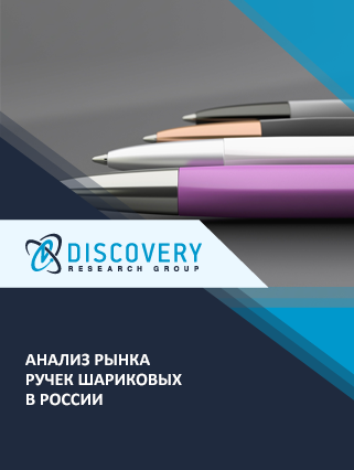 Анализ рынка ручек шариковых в России