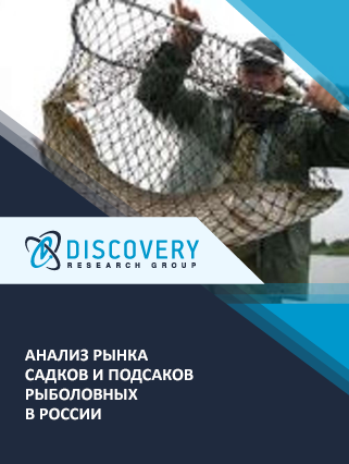Анализ рынка садков и подсаков рыболовных в России
