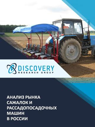 Маркетинговое исследование - Анализ рынка сажалок и рассадопосадочных машин в России