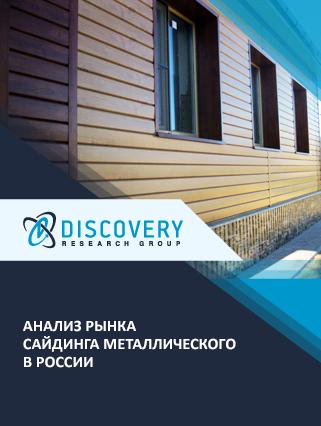 Маркетинговое исследование - Анализ рынка сайдинга металлического в России