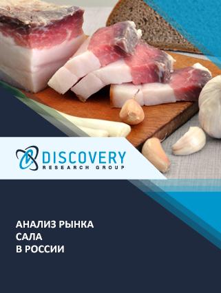 Маркетинговое исследование - Анализ рынка сала в России