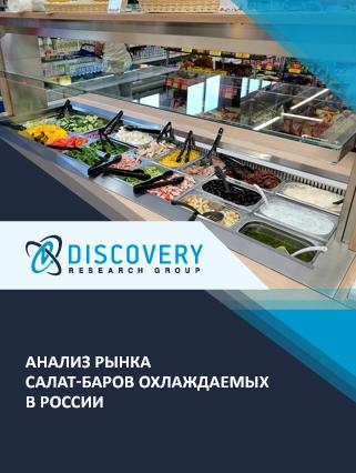Маркетинговое исследование - Анализ рынка салат-баров охлаждаемых в России