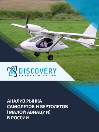 Маркетинговое исследование - Анализ рынка самолетов и вертолетов (малой авиации) в России