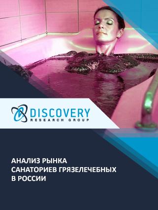 Маркетинговое исследование - Анализ рынка санаториев грязелечебных в России