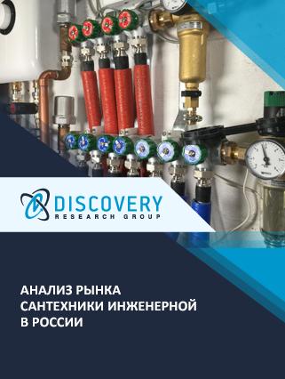 Маркетинговое исследование - Анализ рынка сантехники инженерной в России