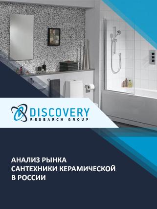 Маркетинговое исследование - Анализ рынка сантехники керамической в России
