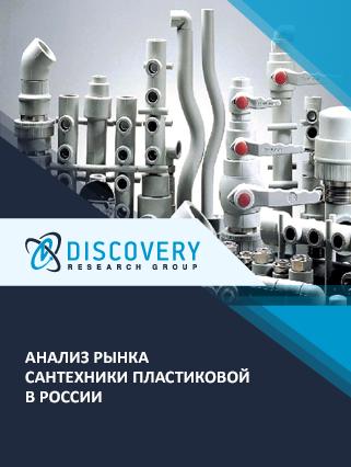 Маркетинговое исследование - Анализ рынка сантехники пластиковой в России