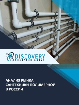 Маркетинговое исследование - Анализ рынка сантехники полимерной в России