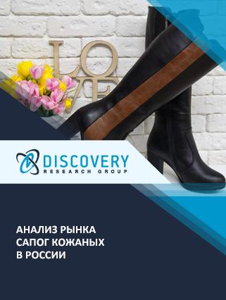 Анализ рынка сапог кожаных в России