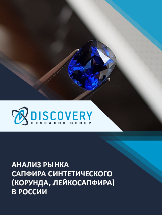 Маркетинговое исследование - Анализ рынка сапфира синтетического (корунда, лейкосапфира) в России