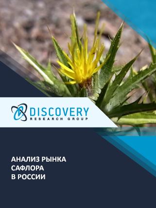 Маркетинговое исследование - Анализ рынка сафлора в России