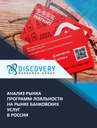 Анализ рынка программ лояльности на рынке банковских услуг в России