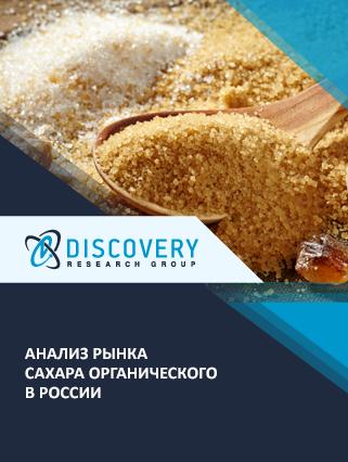 Маркетинговое исследование - Анализ рынка сахара органического в России