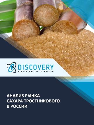 Маркетинговое исследование - Анализ рынка сахара тростникового в России