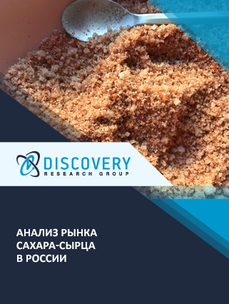 Маркетинговое исследование - Анализ рынка сахара-сырца в России