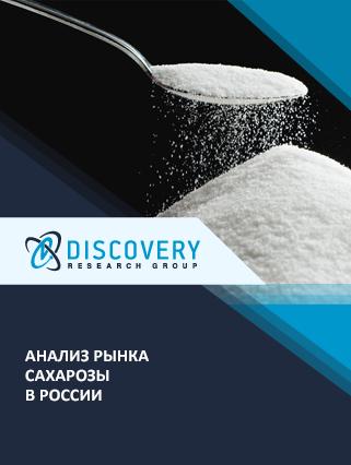 Маркетинговое исследование - Анализ рынка сахарозы в России