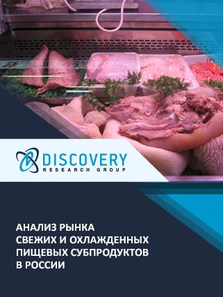 Анализ рынка свежих и охлажденных пищевых субпродуктов в России