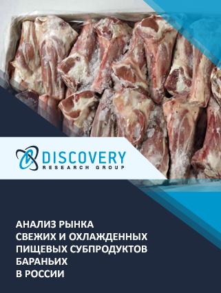 Маркетинговое исследование - Анализ рынка свежих и охлажденных пищевых субпродуктов бараньих в России