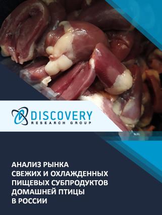 Маркетинговое исследование - Анализ рынка свежих и охлажденных пищевых субпродуктов домашней птицы в России