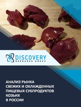 Маркетинговое исследование - Анализ рынка свежих и охлажденных пищевых субпродуктов козьих в России