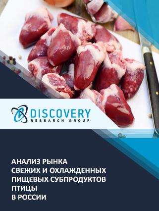 Маркетинговое исследование - Анализ рынка свежих и охлажденных пищевых субпродуктов птицы в России
