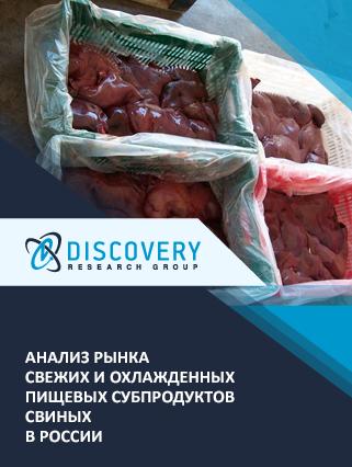 Маркетинговое исследование - Анализ рынка свежих и охлажденных пищевых субпродуктов свиных в России