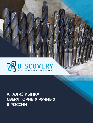 Маркетинговое исследование - Анализ рынка сверл горных ручных в России