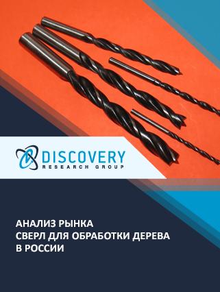 Маркетинговое исследование - Анализ рынка сверл для обработки дерева в России