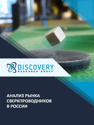 Анализ рынка сверхпроводников в России