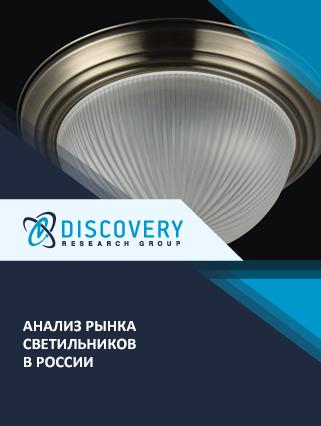 Анализ рынка светильников в России