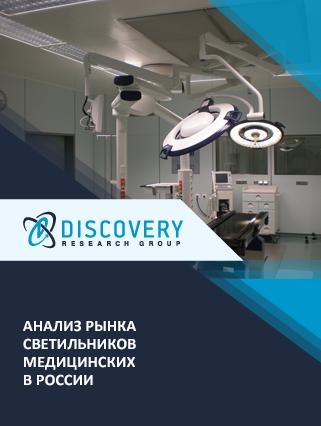 Анализ рынка светильников медицинских в России