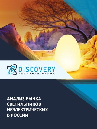 Маркетинговое исследование - Анализ рынка светильников неэлектрических в России