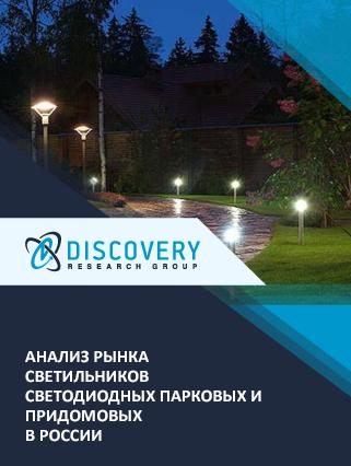 Маркетинговое исследование - Анализ рынка светильников светодиодных парковых и придомовых в России
