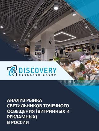 Маркетинговое исследование - Анализ рынка светильников точечного освещения (витринных и рекламных) в России