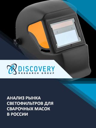 Анализ рынка светофильтров для сварочных масок в России