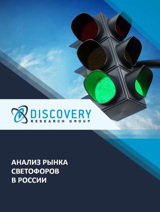 Маркетинговое исследование - Анализ рынка светофоров в России