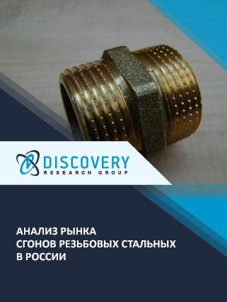 Маркетинговое исследование - Анализ рынка сгонов резьбовых стальных в России