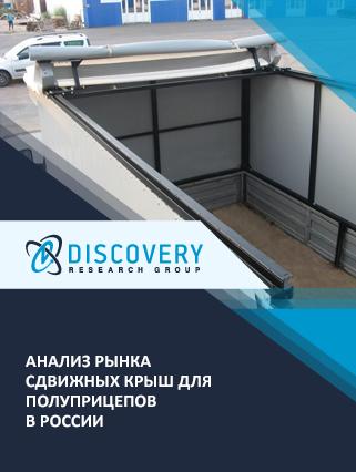 Маркетинговое исследование - Анализ рынка сдвижных крыш для полуприцепов в России