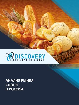 Маркетинговое исследование - Анализ рынка сдобы в России
