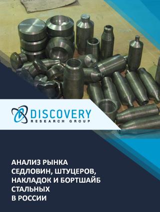 Маркетинговое исследование - Анализ рынка седловин, штуцеров, накладок и бортшайб стальных в России