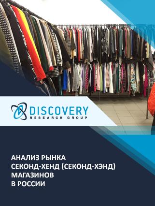 Маркетинговое исследование - Анализ рынка секонд-хенд (секонд-хэнд) магазинов в России