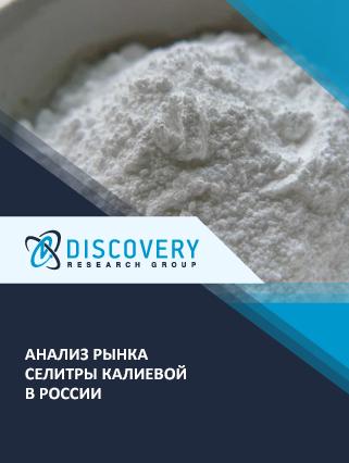 Маркетинговое исследование - Анализ рынка селитры калиевой в России