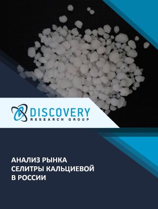 Маркетинговое исследование - Анализ рынка селитры кальциевой в России
