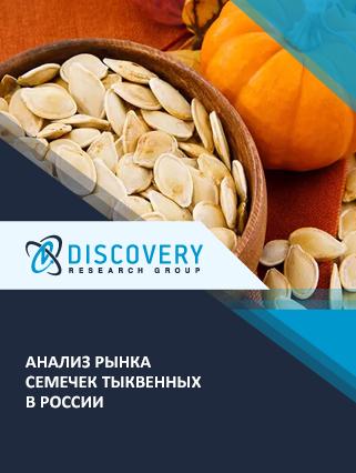 Маркетинговое исследование - Анализ рынка семечек тыквенных в России