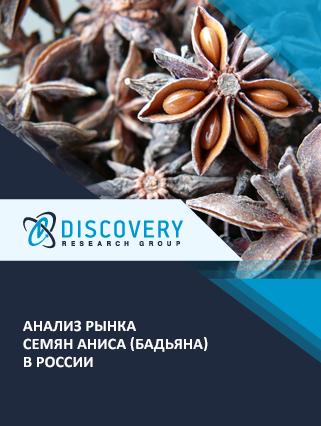 Маркетинговое исследование - Анализ рынка семян аниса (бадьяна) в России