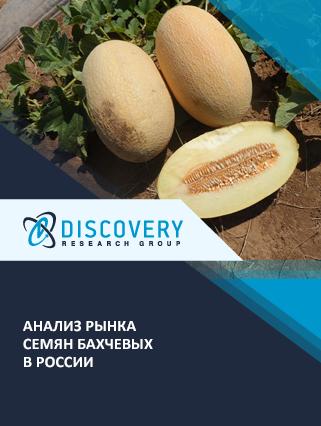 Маркетинговое исследование - Анализ рынка семян бахчевых в России