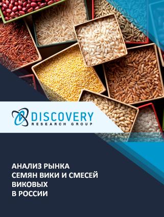 Маркетинговое исследование - Анализ рынка семян вики и смесей виковых в России