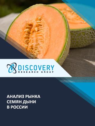 Маркетинговое исследование - Анализ рынка семян дыни в России